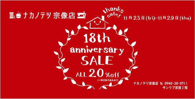 ナカノテツ宗像店 開店18周年セール